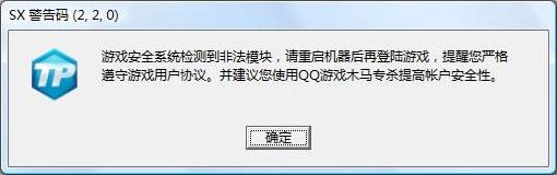 Mã cảnh báo SX