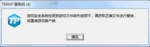 tenvf_安全学院-腾讯游戏安全中心-腾讯游戏