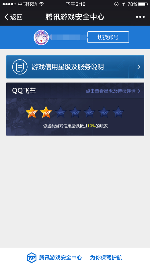 查询qq游戏_QQ飞车游戏信用星级-腾讯游戏安全中心官方网站-腾讯游戏